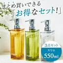 詰め替え用ボトル ディスペンサー S550 スリム 【3本セット】