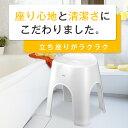 風呂椅子 風呂いす バスチェアーエミール 風呂イス 40cm