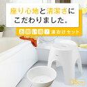 風呂椅子 風呂いす バスチェアーエミール 風呂イス 35cm【湯桶 セット】