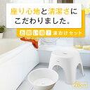 風呂椅子 風呂いす バスチェアーエミール 風呂イス 28cm【湯桶 セット】