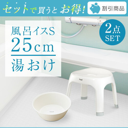 風呂椅子 風呂いす バスチェアーエミールS 風呂イス 25cm 【湯桶 セット】
