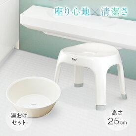 風呂椅子 エミールS 25cm 【 湯桶 セット 】【 風呂椅子 風呂いす 風呂イス お風呂 椅子 おしゃれ 高め 25cm アスベル ASVEL 】