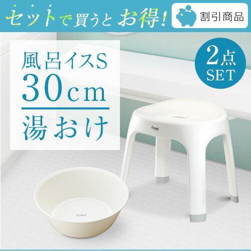 風呂いす 風呂椅子 エミールS 30cm 【湯桶 セット】