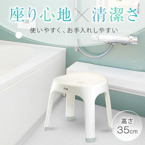 風呂椅子エミールS 風呂いす 35cm