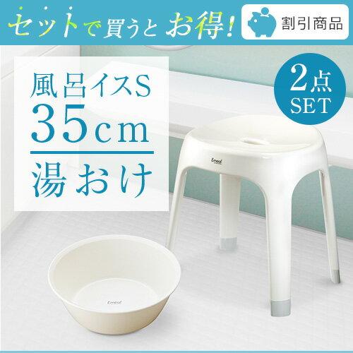 風呂いす 風呂椅子 エミールS 35cm 【湯桶 セット】