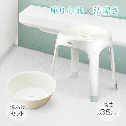 風呂いす 風呂椅子 エミールS 35cm 【 湯桶 セット 】【 風呂椅子 風呂いす 風呂イス お風呂 椅子 おしゃれ 高め 35cm アスベル ASVEL 】