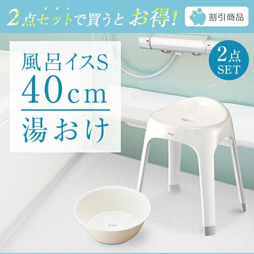 風呂椅子エミールS 風呂いす 40cm【湯桶 セット】