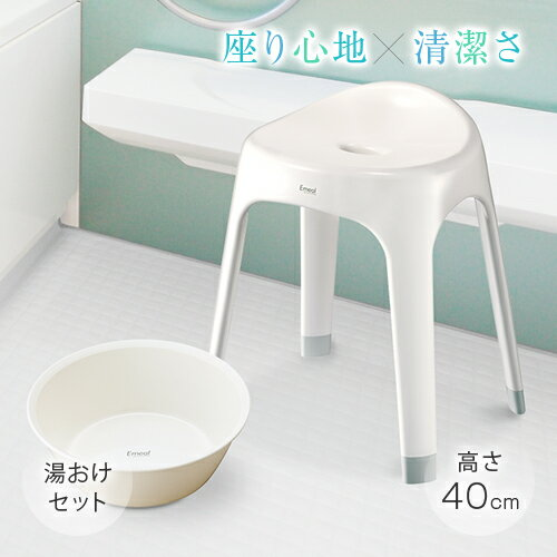風呂いす 風呂椅子 エミールS 40cm 【 湯桶 セット 】【 風呂椅子 風呂いす 風呂イス お風呂 椅子 おしゃれ 高め 40cm アスベル ASVEL 】