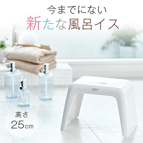 風呂いす 風呂椅子 リアロ 25cm