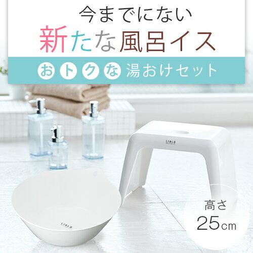 風呂いす 風呂椅子 リアロ 25cm 【湯桶 セット】
