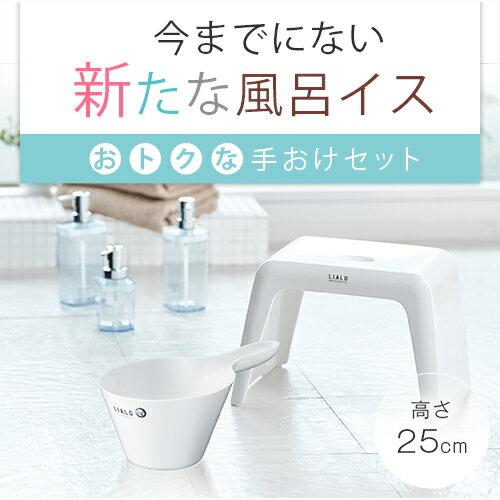風呂いす 風呂椅子 リアロ 25cm 【手桶 セット】