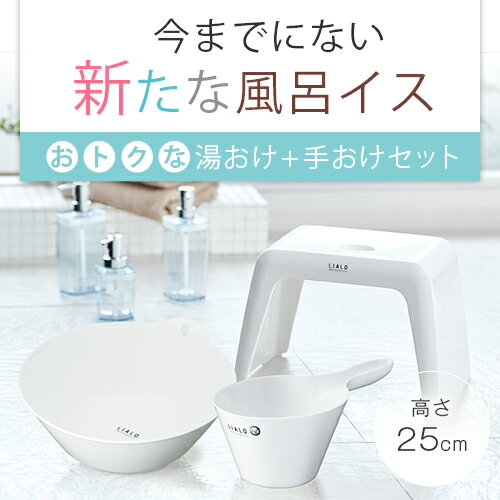 風呂いす 風呂椅子 リアロ 25cm 【手桶 湯桶 セット】