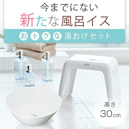 風呂いす 風呂椅子 リアロ 30cm 【湯桶 セット】
