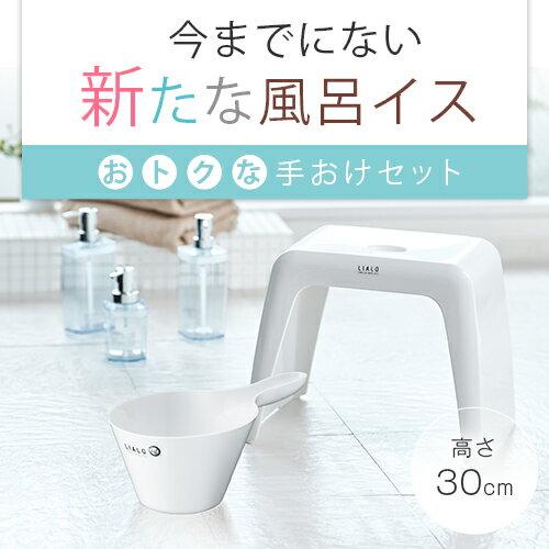 風呂椅子 バスチェアーリアロ 風呂イス 30cm 【手桶 セット】