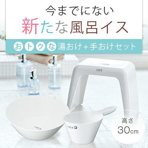 風呂いす 風呂椅子 リアロ 30cm 【手桶 湯桶 セット】