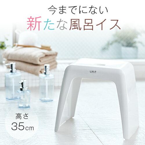 風呂いす 風呂椅子 リアロ 35cm
