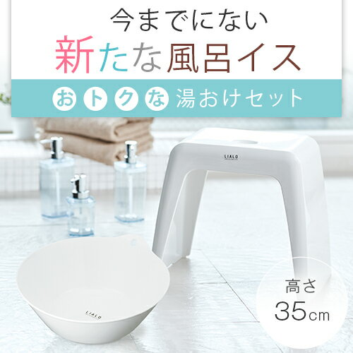 風呂いす 風呂椅子 リアロ 35cm 【湯桶 セット】