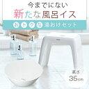 風呂椅子 バスチェアーリアロ 風呂イス 35cm 【湯桶 セット】