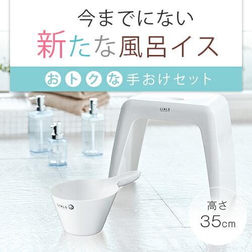 風呂椅子リアロ 風呂いす 35cm【手桶 セット】