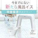 風呂椅子 バスチェアーリアロ 風呂イス 35cm 【手桶 セット】