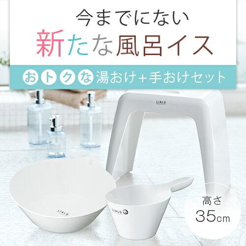 風呂いす 風呂椅子 リアロ 35cm 【手桶 湯桶 セット】