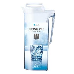 冷水筒 耐熱 ピッチャー 横置き 2リットル 2L 洗いやすい プラスチック おしゃれ 麦茶ポット 水差し 【 アスベル ドリンク ビオ ASVEL VIO D222 】