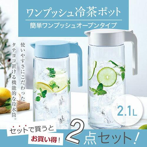 冷水筒 ピッチャードリンクビオ 2100L 【2本セット】
