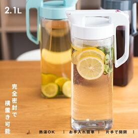 ピッチャー 耐熱 水差し 横置き プラスチック 2リットル 2L おしゃれ 洗いやすい 麦茶ポット 冷水筒 アスベル ASVEL 【 ドリンク ビオ 2100K 】