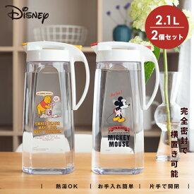 ピッチャー 耐熱 水差し 横置き プラスチック 2リットル 2L おしゃれ 洗いやすい 麦茶ポット 冷水筒 アスベル ASVEL 【 ディズニー Disney ミッキー プー 】【 ドリンク ビオ 2100 MK19 PO19 】【 2本 セット 】
