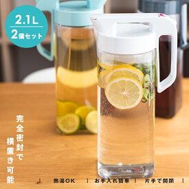 ピッチャー 耐熱 水差し 横置き プラスチック 2リットル 2L おしゃれ 洗いやすい 麦茶ポット 冷水筒 アスベル ASVEL 【 ドリンク ビオ 2100K 】【 2本 セット 】