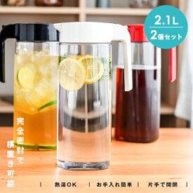 ピッチャー 耐熱 水差し 横置き プラスチック 2リットル 2L おしゃれ 洗いやすい 麦茶ポット 冷水筒 アスベル ASVEL 【 ドリンク ビオ 2100L 】【 2本 セット 】
