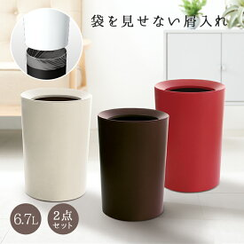 ゴミ箱 袋を見せない 屑入れ 丸型 ルクレールCV 【 2個セット 】【 ゴミ箱 おしゃれ 蓋つき リビング キッチン アスベル ASVEL 】