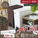 ゴミ箱 ごみ箱 エバン ペダル 20L スリム カラー 【2個セット】