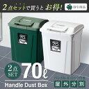 ゴミ箱 ごみ箱分別 SPハンドルペール 70L【2個セット】