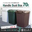ゴミ箱 ごみ箱 ダストボックス分別 ダストボックスSPハンドルペール 70L【3個セット】