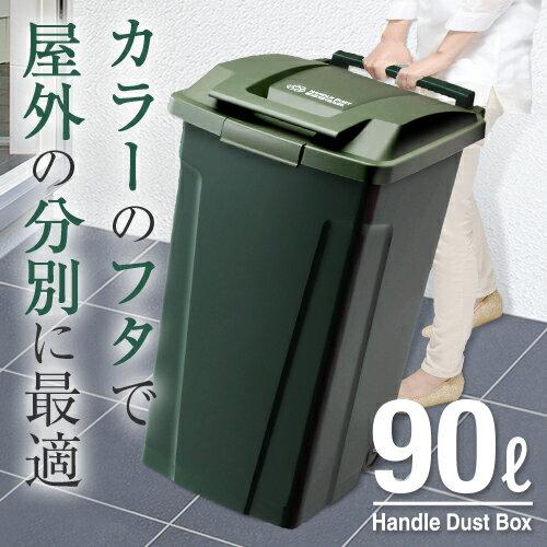 ゴミ箱 ごみ箱分別 SPハンドルペール 90Lキャスター付き