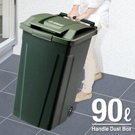 ゴミ箱 分別 SPハンドルペール 90L 【 ごみ箱 おしゃれ 90リットル 蓋つき 分別 屋外 大容量 密閉 キッチン アスベル ASVEL 】