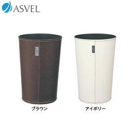ルクレール レザー 丸 S 【 アスベル ASVEL 】