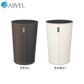ルクレール レザー 丸 M 【 アスベル ASVEL 】