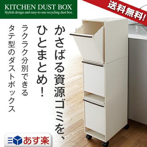 ゴミ箱 ごみ箱資源ゴミ 分別ワゴン 3段 スリム 37.5Lキャスター付
