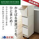 ゴミ箱 ごみ箱 ダストボックス【あす楽】資源ゴミ 分別ワゴン 3段 スリム 37.5Lキャスター付き