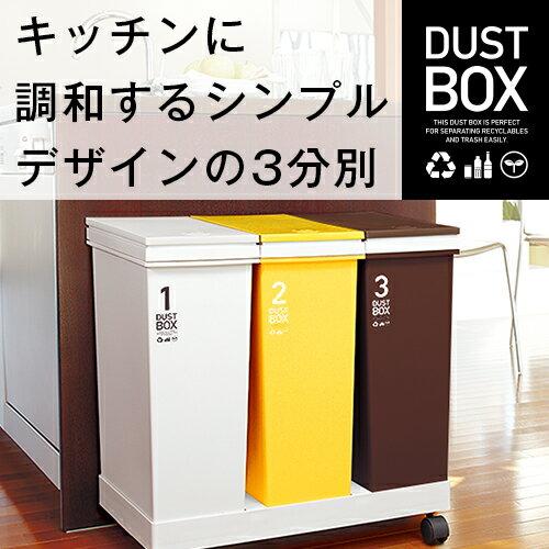 ゴミ箱 ごみ箱 N資源ゴミ 横型 3分別 ワゴン 60L キャスター付