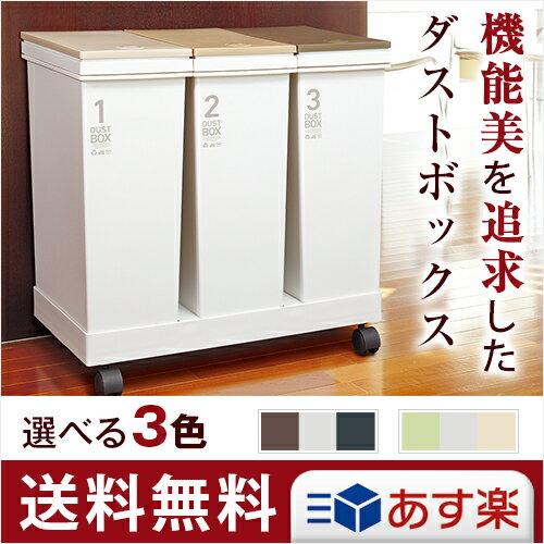 ゴミ箱 ごみ箱資源ゴミ 横型 3分別 ワゴン 60Lキャスター付
