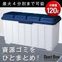 ゴミ箱 ごみ箱 ダストボックス資源ゴミ 4分別 ダストボックス 120L