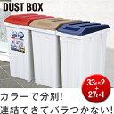 ゴミ箱 ごみ箱ジョイント 分別 3個セット