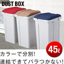 ゴミ箱 ごみ箱 ダストボックスジョイント分別 ダストボックス 45L