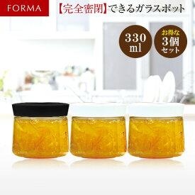 フォルマ ガラス 密封瓶 MG330 【 3個 セット 】【 キャニスター 調味料ポット アスベル フォルマ ASVEL FORMA 】