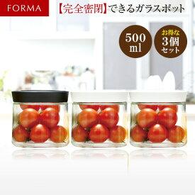 フォルマ ガラス 密封瓶 MG500 【 3個 セット 】【 キャニスター 調味料ポット アスベル フォルマ ASVEL FORMA 】