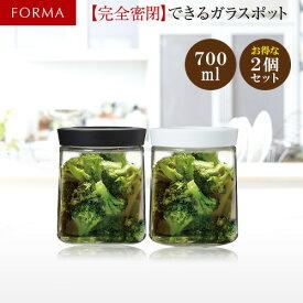 フォルマ ガラス 密封瓶 MG700 【 2個 セット 】【 キャニスター 調味料ポット アスベル フォルマ ASVEL FORMA 】