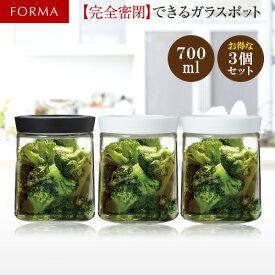 フォルマ ガラス 密封瓶 MG700 【 3個 セット 】【 キャニスター 調味料ポット アスベル フォルマ ASVEL FORMA 】